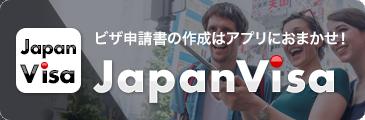 ビザ申請書の作成はアプリにおまかせ!Japan VISA