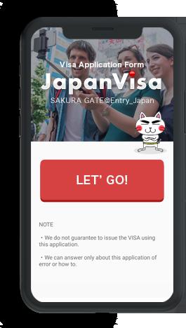JapanVisa画面イメージ1