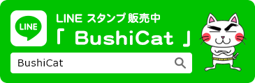 LINE スタンプ 「BushiCat」